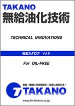タカノ式無給油技術 カタログ