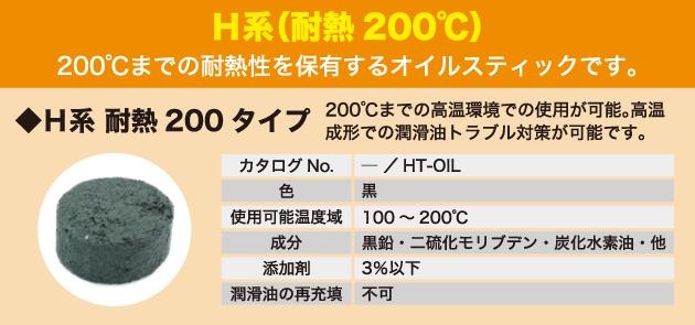 H系(耐熱200℃)