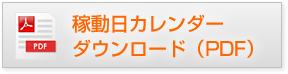 稼働日PDFダウンロード