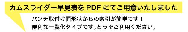 pcam_01_02