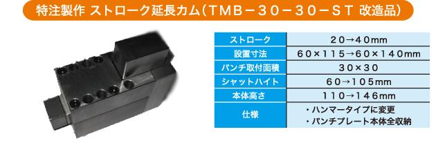 特注製作 ストローク延長カム(TMB-30-30-ST 改造品)