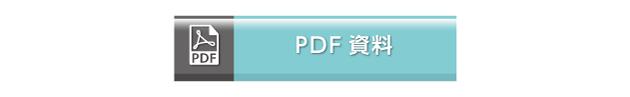 ワイヤ PDF資料