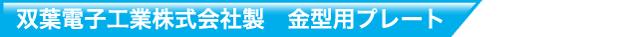 双葉電子工業株式会社製 金型用プレート