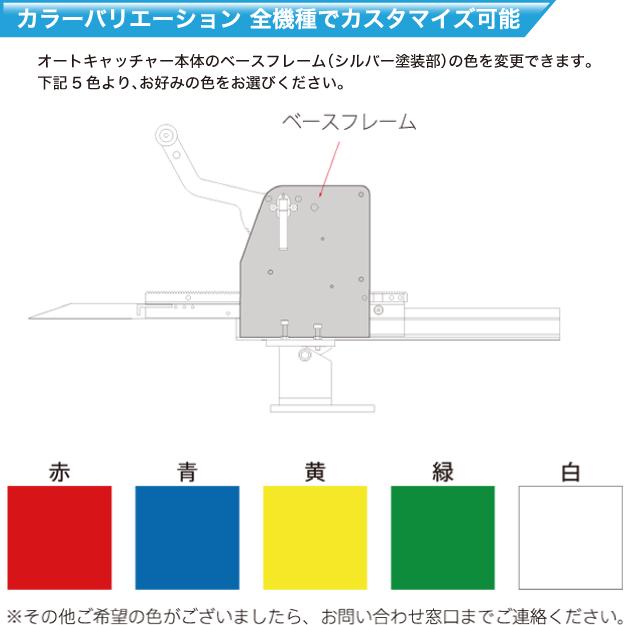 カラーバリエーション 全機種でカスタマイズ可能