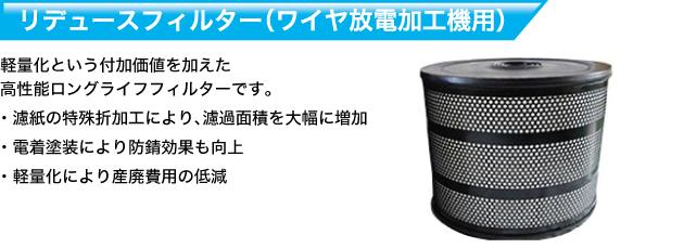 リディユースフィルター(ワイヤ放電加工機用)