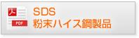 SDS粉末ハイス鋼製品_01pdf
