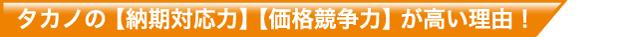 タカノの 【納期対応力】 【価格競争力】 が高い理由!