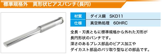標準規格外 異形状ピアスパンチ(長円)