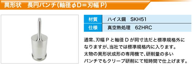 異形状 長円パンチ(軸径φD=刃幅P)