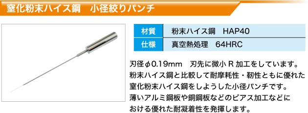 窒化粉末ハイス鋼 小径絞りパンチ