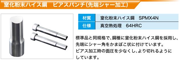 窒化粉末ハイス鋼 ピアスパンチ(先端シャー加工)