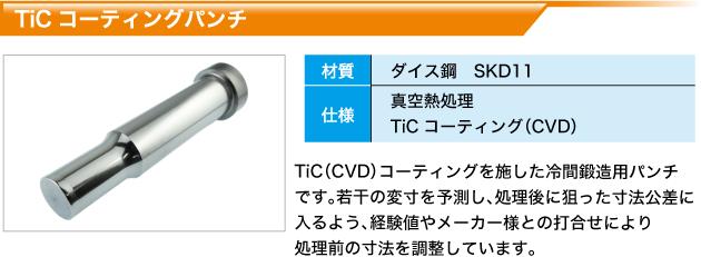 TiCコーティングパンチ