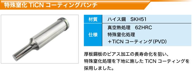特殊窒化TiCNコーティングパンチ