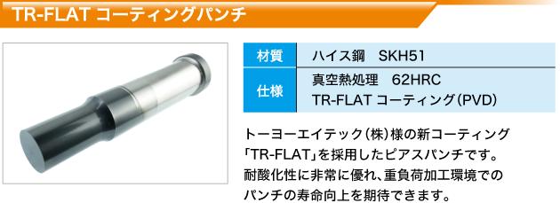 TR-FLATコーティングパンチ