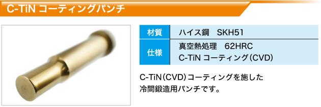 C-TiNコーティングパンチ
