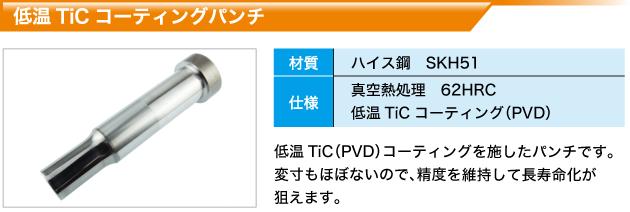 低温TiCコーティングパンチ
