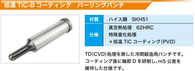 低温TiC-Bコーティング バーリングパンチ