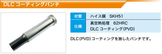 DLCコーティングパンチ