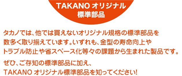 TAKANOオリジナル金型部品