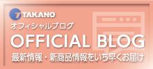 タカノオフィシャルグログ