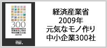 経済産業省 2009年 元気なモノ作り 中小企業300社
