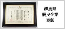 群馬県優良企業表彰