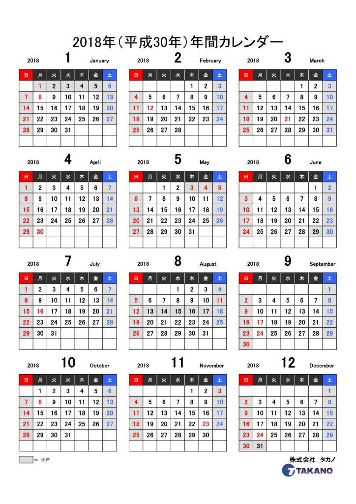 タカノカレンダー2018